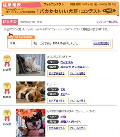 yahooコンテスト9位入賞!